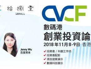 20181010 Cyberport CVCF 1200x450 01 290x220 - 2018數碼港創業投資論壇CVCF 開始接受報名!