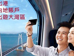 20190321182600 290x220 - 在香港都可以開內地戶口!連結內地支付寶及微支付 北上消費從此更方便?