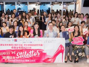 Hong Kong Jayceettes) 首個女性創業大賽《卓越女性系列2019 「跟」幗從商》 290x220 - 「跟」幗從商!林老師向女性創業大賽參賽者傳授Growth Hacking秘技!