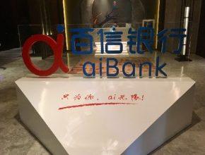 764057 290x220 - 中信百度合組網上銀行融資金額達70億元
