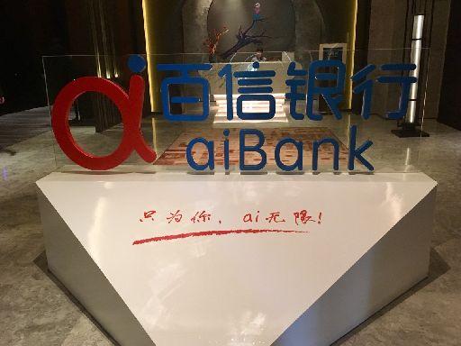 764057 - 中信百度合組網上銀行融資金額達70億元