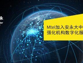 A 19 290x220 - 安永會計搶攻科技市場?EY收購Mtel有何玄機?
