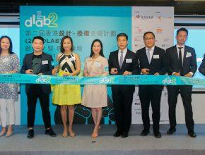IEA DLAB 290x220 - 創意創業會第二屆「香港設計‧授權支援計劃」現已接受報名!