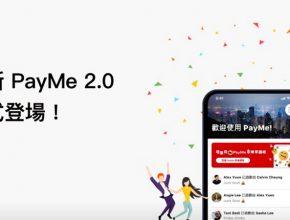1 1024 290x220 - PayMe 2.0怎樣連接FPS?拾捌堂為你示範!