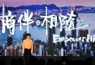 NC5 1275 1 1 135x93 - 第二屆Microsoft AI Summit香港站 成立人工智能商學院「商伴●商隨」