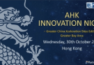 AHK Innovation Night Reverse Pitching 135x93 - 初創想拓展德國及大中華區的業務?AHK Innovation Night來了!(30/10)