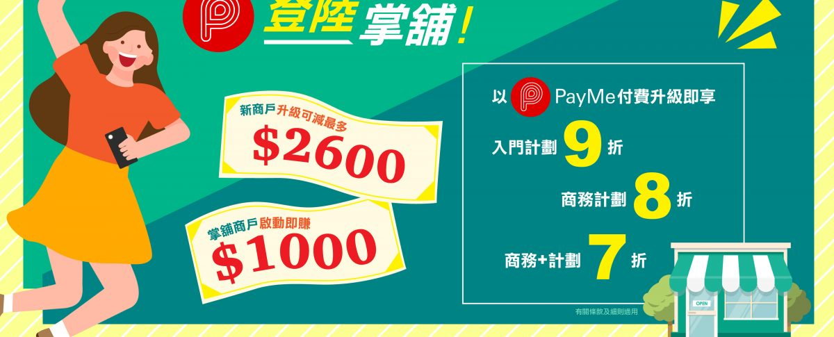 Boutir x payme business 1200x485 - 掌舖宣佈與PayMe for Business 建立合作夥伴關係