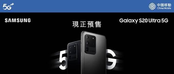 image002 - 中移香港預售全港首部5G旗艦手機 Samsung Galaxy S20系列