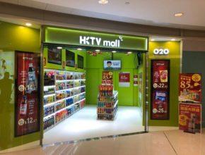 25626989 1498106930295190 1752483339862517815 o 290x220 - HKTV Mall推外賣自取服務! 強化電商想攻打 Foodpanda Uber Easts?